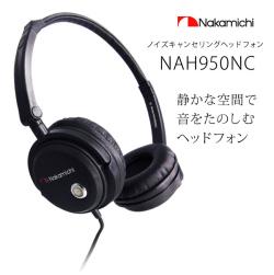 Nakamichi ノイズキャンセリングヘッドフォン NAH950NC☆どんな場所でもノイズの無い、上質な音を楽しめるヘッドフォン