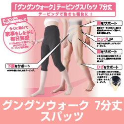 グングンウォーク 7分丈 スパッツ☆楽に動きたい!膝、腰、足をサポートするテーピングスパッツ!の画像