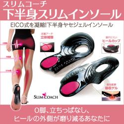 スリムコーチ O脚対策 下半身スリムインソール☆お手持ちの靴でエクササイズ歩行に!の画像