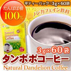 《完売》タンポポコーヒー【ポット用】3g30包×2箱セット(60包)☆助産院さんもおすすめ!「美味しくて、眠くならないコーヒー」!