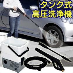 タンク式高圧洗浄機☆水道ホースの届かない場所でも使える便利な高圧洗浄機の画像