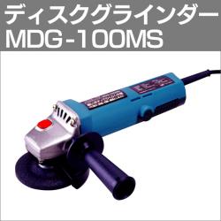三共コーポ 25-501 ディスクグラインダー MDG-100MS☆スリムボディで作業性抜群!の画像