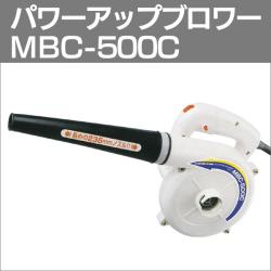 三共コーポ 25-821 パワーアップブロワー MBC-500C☆1台2役!送風と吸塵!の画像