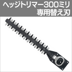 三共コーポ SHT-300B SIGヘッジトリマー替え刃 300☆ヘッジトリマー 300ミリ専用替え刃の画像