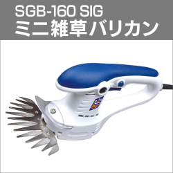 三共コーポ SGB-160 SIG ミニ雑草バリカン☆両刃駆動だから抜群の切れ味!