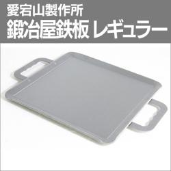 愛宕山製作所 鍛冶屋鉄板 レギュラー☆お好み焼き・やきそば・鉄板焼きに!の画像