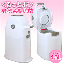 おむつ処理容器くるっとポン ミディアム☆専用袋不要で経済的!くるっとポンの漏れないおむつ処理ポット!の画像