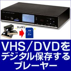 《完売》VHS/DVDをデジタル保存できるプレーヤー【新聞掲載】