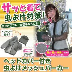 ヘッドカバー付き虫よけメッシュパーカー☆防虫効果抜群のメッシュパーカーで首や顔などをガード!の画像