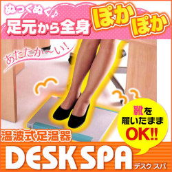 温波式足温器 デスクスパ☆くつを履いたまま足元ポカポカ!スタイリッシュ・機能的な足温器の画像