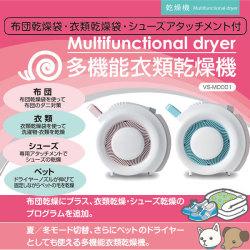 《完売》多機能衣類乾燥機 VS-MD001☆これ1つで衣類乾燥からペットドライヤーまでOK!多機能乾燥機!