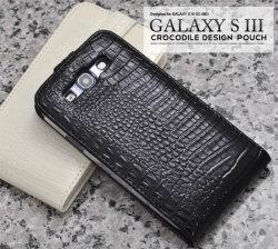 GALAXY S III用クロコダイルレザーポーチdsc06d-12☆SamsungサムスンギャラクシーS3(docomoドコモ)専用スマホカバーの画像