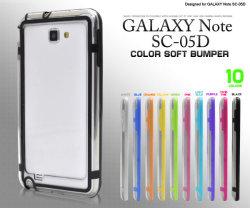 GALAXY Note SC-05D用カラーバンパーケースdsc05d-05☆Samsungサムスンギャラクシーノート(docomoドコモ)専用スマホカバーの画像