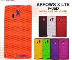 ARROWS X LTE F-05D用メッシュカラーケースdf05d-16☆富士通アローズエックス(docomoドコモ)専用スマホカバーの画像