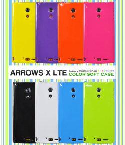 ARROWS X LTE F-05D用カラーソフトケースdf05d-12☆富士通アローズエックス(docomoドコモ)専用スマホカバーの画像