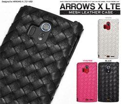 ARROWS X lte f-05d用 メッシュレザーデザインケース☆富士通アローズエックス(docomoドコモ)専用スマホカバーの画像