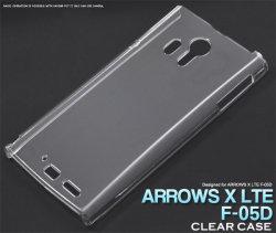 ARROWS X LTE F-05D用クリアケースdf05d-01cl☆富士通アローズエックス(docomoドコモ)専用スマホカバーの画像