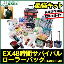 EX.48時間 サバイバル ローラーバッグ EX48SESMIT【送料無料】☆いざという時の最強キット。こんな物まで!を備えた安心感で万全の画像