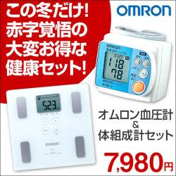 オムロン OMRON 体重体組成計・血圧計セット【新聞掲載】の画像