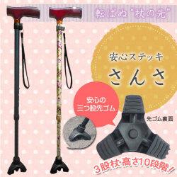 安心ステッキ さんさ☆人気の10段階調節可能な三股杖!つらい階段も安全にラクラク!敬老の日男性の画像