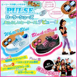 12SS ヒーリーズ <ローラーシューズ> PULSE パルス☆軽量・安全!クール&超キュートなヒーリーズのローラーシューズの画像