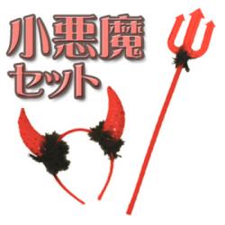 小悪魔セット(PW-24068S)☆ハロウィン仮装 子供用コスプレ キッズサイズの画像