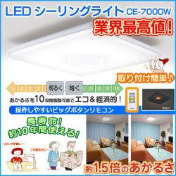 LEDシーリングライト CE-7000W【送料無料】☆リビングが変わる!業界最高値の明るいLEDでご年配からお子様にの画像