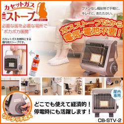 《完売》イワタニ カセットガスストーブ CB-STV-2【送料無料】☆電気・電池不要!停電時にも役立つガスストーブですぐあったかい