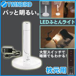 LEDふとんライト☆パッと明るく持ち運べる!サーチライトにもなる枕元用LEDライトの画像