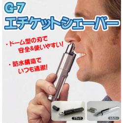 G7エチケットシェーバー☆毎日のエチケット!鼻毛、耳毛処理に!コンパクトで水洗いOK!の画像