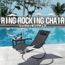 【メーカー直送】RING ROCKING CHAIR☆畳めるロッキンチェア!安心、安全!近未来的で合理的デザイン!の画像