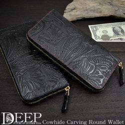 DEEP カービング型押し 牛革ラウンド長財布 D-1003☆牛革素材を使用した、ラウンドタイプの長財布の画像