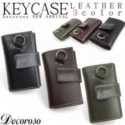 Decoroso6連キーケースCL-1505☆小銭もお札も入る馬革使用のキーケースの画像