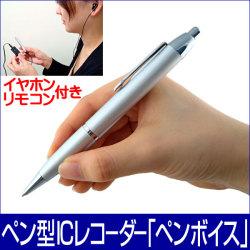 《完売》ペン型ICレコーダー ペンボイス【新聞掲載】ペンとして使いながら録音できる!