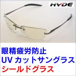 眼精疲労防止 シールドグラス☆ビジネスシーンにも最適!UVカット・サングラス