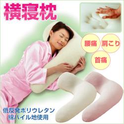 横寝枕☆理想のS時ラインで朝までぐっすり睡眠!横向き寝専用枕!の画像
