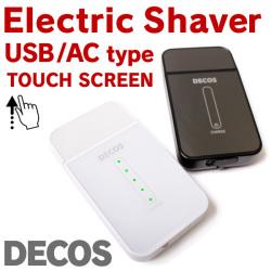 DECOS(デコス) 電気剃り USB/AC TOUCH SCREEN☆DECOS電気シェーバーに待望の新作登場!2way充電式・防水仕様【送料無料】