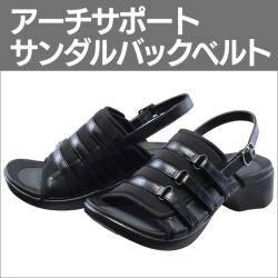 アーチサポートサンダルバックベルト☆楽々歩行と柔らかな履き心地のカジュアルフットケアーの画像