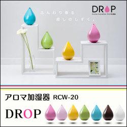 アロマ超音波式加湿器 ドロップ DROP RCW-20☆ぷっくりカワイイしずく型♪使わない時も癒されるカラフル加湿器の画像
