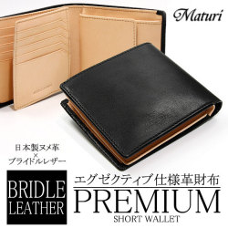 Maturi日本製ヌメ革×ブライドルレザー エグゼクティブ仕様二つ折り財布☆ブランド 『Maturi(マトゥーリ)』のメンズ財布の画像