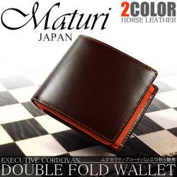 Maturi エグゼクティブ コードバン 二つ折財布【茶×オレンジ】☆ブランド 『Maturi(マトゥーリ)』のメンズ財布 二つ折り財布の画像
