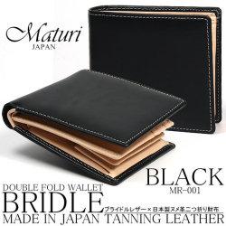 Maturi ブライドルレザー×日本製ヌメ革 二つ折財布 MR001【黒】☆ブランド 『Maturi(マトゥーリ)』のメンズ財布 二つ折り財布の画像
