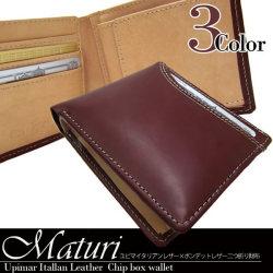 Maturi UPIMAR カードスライダー 二つ折財布 MR-016【ライトブラウン】☆ブランド 『Maturi(マトゥーリ)』のメンズ財布 二つ折り財布の画像