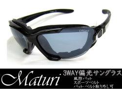 Maturi 偏光サングラス 3WAY インナーパット付き TK-008-01☆ブランド 『Maturi(マトゥーリ)』の偏光サングラスの画像