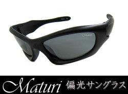 偏光サングラス スポーツタイプ TK-001-02☆ブランド 『Maturi(マトゥーリ)』の偏光サングラスの画像