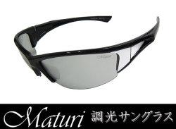 調光サングラス スポーツサングラスTK-007-01☆ブランド 『Maturi(マトゥーリ)』の偏光サングラスの画像