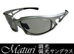 最上級モデル 調光偏光サングラス TK-003-01☆ブランド 『Maturi(マトゥーリ)』の偏光サングラスの画像