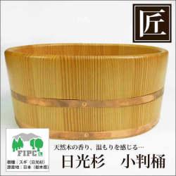 高級日光杉 匠の小判桶(197869)【送料無料】☆天然木の香り、温もりを感じる…の画像