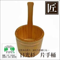 高級日光杉 匠の片手桶(197870)【送料無料】☆天然木の香り、温もりを感じる…の画像