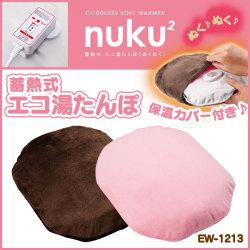蓄熱式 エコ湯たんぽ ぬくぬく nuku2 無地 EW-1213☆蓄熱式・癒しのふわふわエコ湯たんぽ♪あったかくて、気持ちい♪の画像